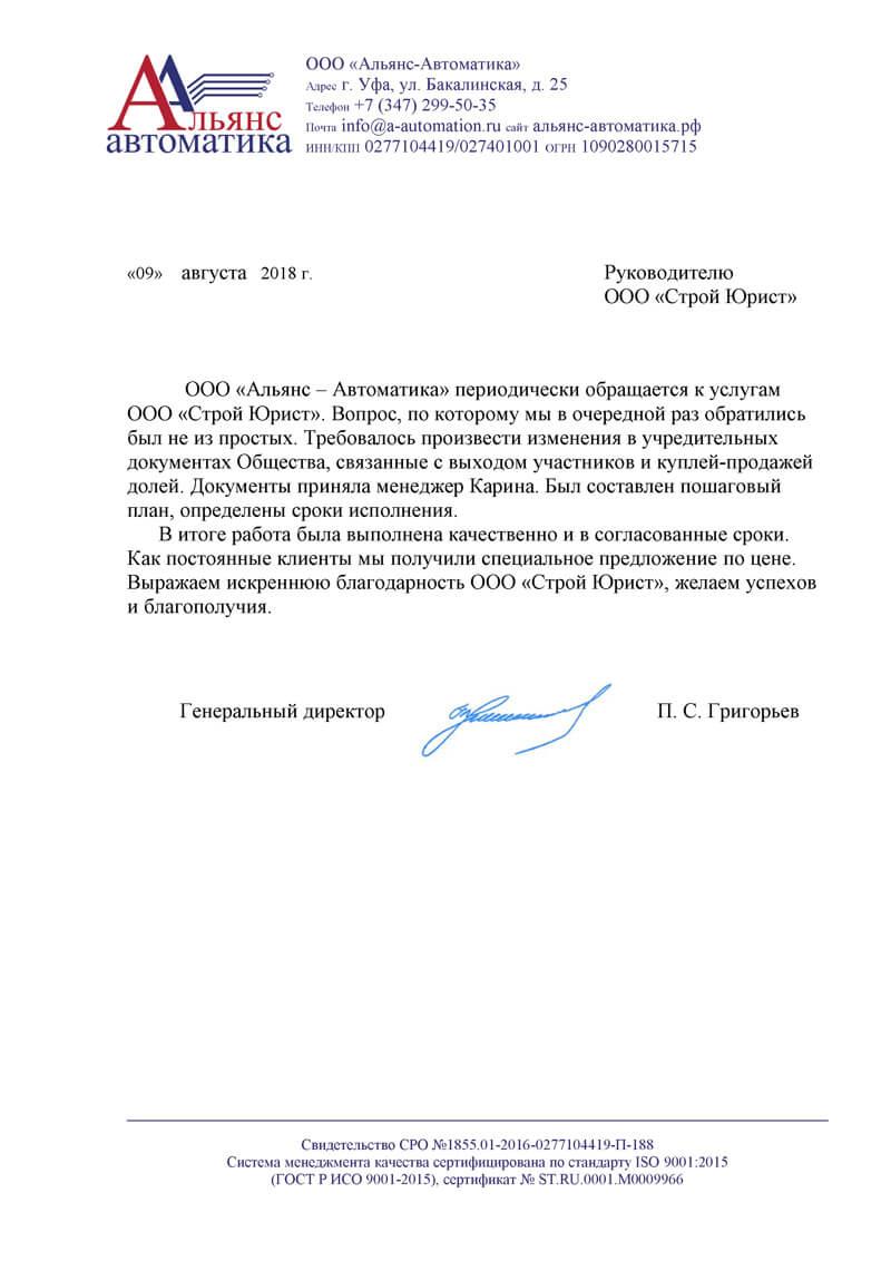 Регистрация ооо иваново цена заполнение деклараций 3 ндфл тюмень